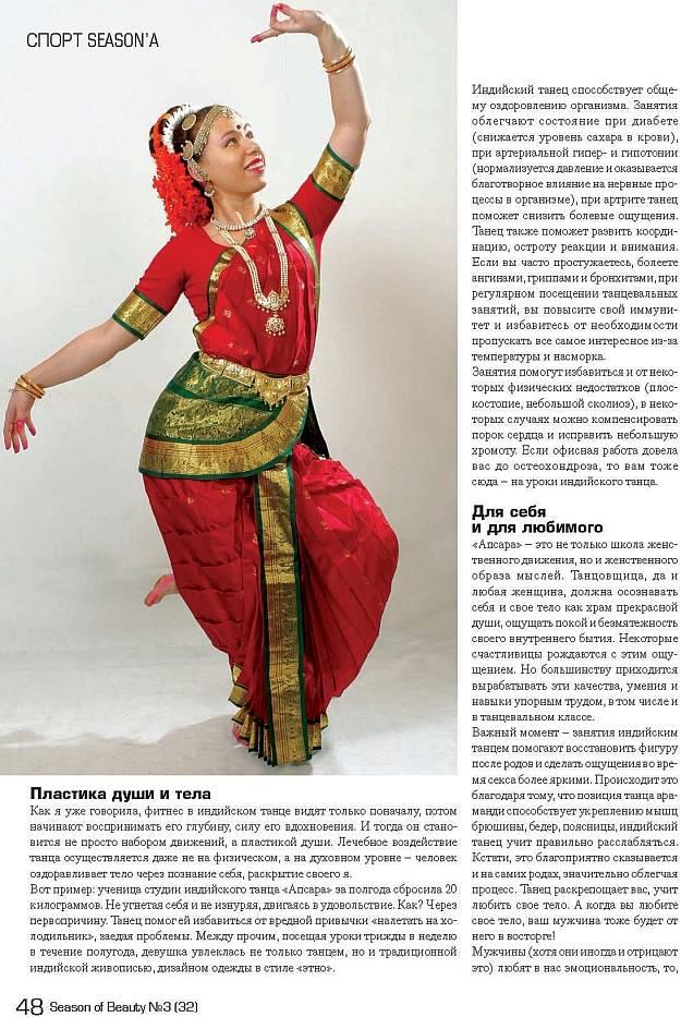 индийские танцы, Елена Тарасова, indian dance, Elena Tarasova
